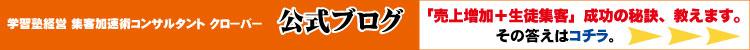 学習塾経営 集客加速術コンサルタント クローバー | コンサルティングブログ