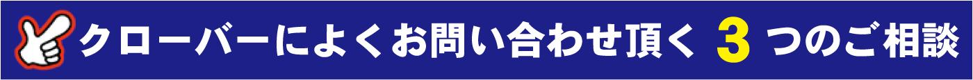 学習塾経営 集客加速術コンサルタント クローバー 新規開校 開業 1