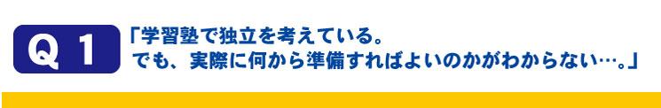 学習塾経営 集客加速術コンサルタント クローバー  新規開校 開業 2