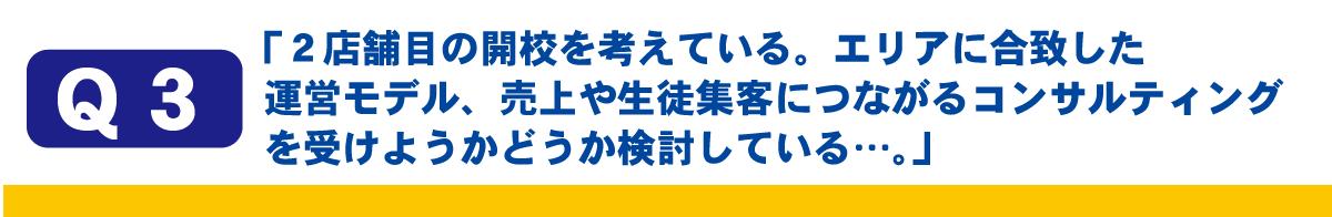 学習塾経営 集客加速術コンサルタント クローバー 新規開校 開業 4