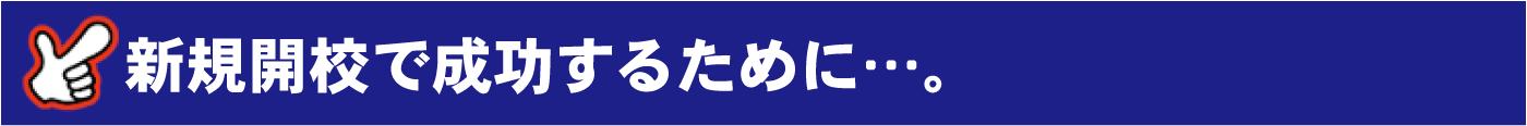学習塾経営 集客加速術コンサルタント クローバー 新規開校 開業 5