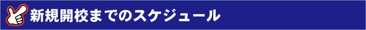 学習塾経営 集客加速術コンサルタント クローバー 新規開校 開業 6