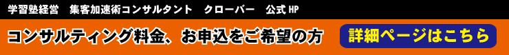 学習塾経営 集客加速術コンサルタント クローバー コンサルティング料金_お申込