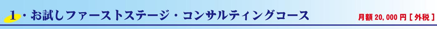 学習塾経営 集客加速術コンサルタント クローバー_コンサルティングコース・料金①