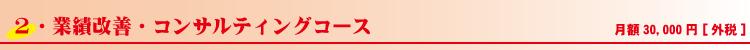 学習塾経営 集客加速術コンサルタント クローバー_コンサルティングコース・料金②