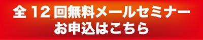 学習塾経営 集客加速術コンサルタント クローバー 全12回無料メールセミナーお申込フォーム