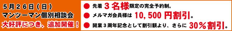学習塾経営 集客加速術コンサルタント クローバー|5月個別相談会
