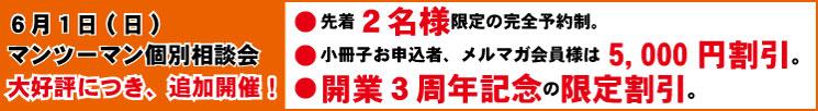 学習塾経営 集客加速術コンサルタント クローバー | 6月個別相談会