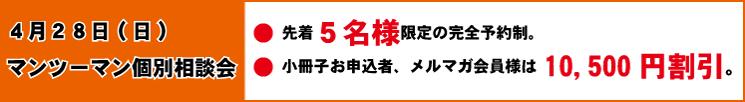 学習塾経営 集客加速術コンサルタント クローバー   個別相談会