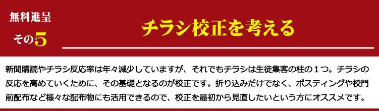 学習塾経営 集客加速術コンサルタント クローバー11