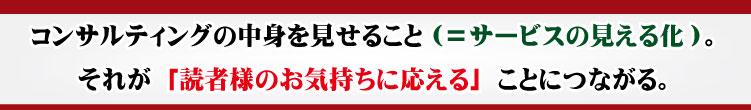 学習塾経営 集客加速術コンサルタント クローバー4