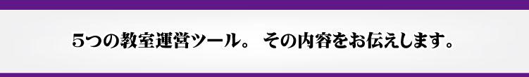 学習塾経営 集客加速術コンサルタント クローバー6